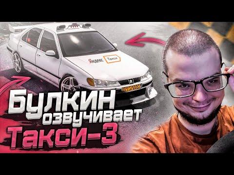 БУЛКИН ОЗВУЧИВАЕТ ФИЛЬМ ТАКСИ 3