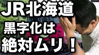 JR北海道 自力での黒字化は絶対不可能 本業を諦めた過去と税金投入