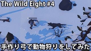 手作り弓で動物狩りをしてみた 【 The Wild Eight 実況 #4 】