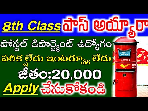 Latest Govt Jobs In Telugu 2018 | Postal jobs recruitment 20