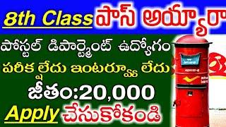 Latest Govt Jobs In Telugu 2018 | Postal jobs recruitment 2018 posts No exam