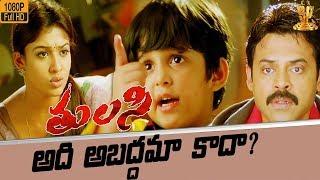 Tulasi Telugu Movie Scene HD | Telugu  HD Movies | Venkatesh | Nayanthara | Suresh Production