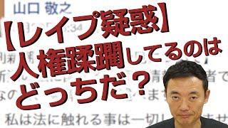 【山口敬之氏・レイプ疑惑】重大な人権蹂躙なので民事訴訟を