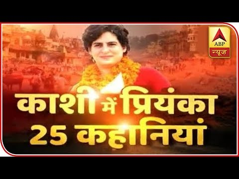 25 Stories Of Priyanka Gandhi's Roadshow In Varanasi | ABP News
