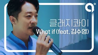 4K LIVE | Clazziquai - What if (feat. Su young Kim) by a,ROUND