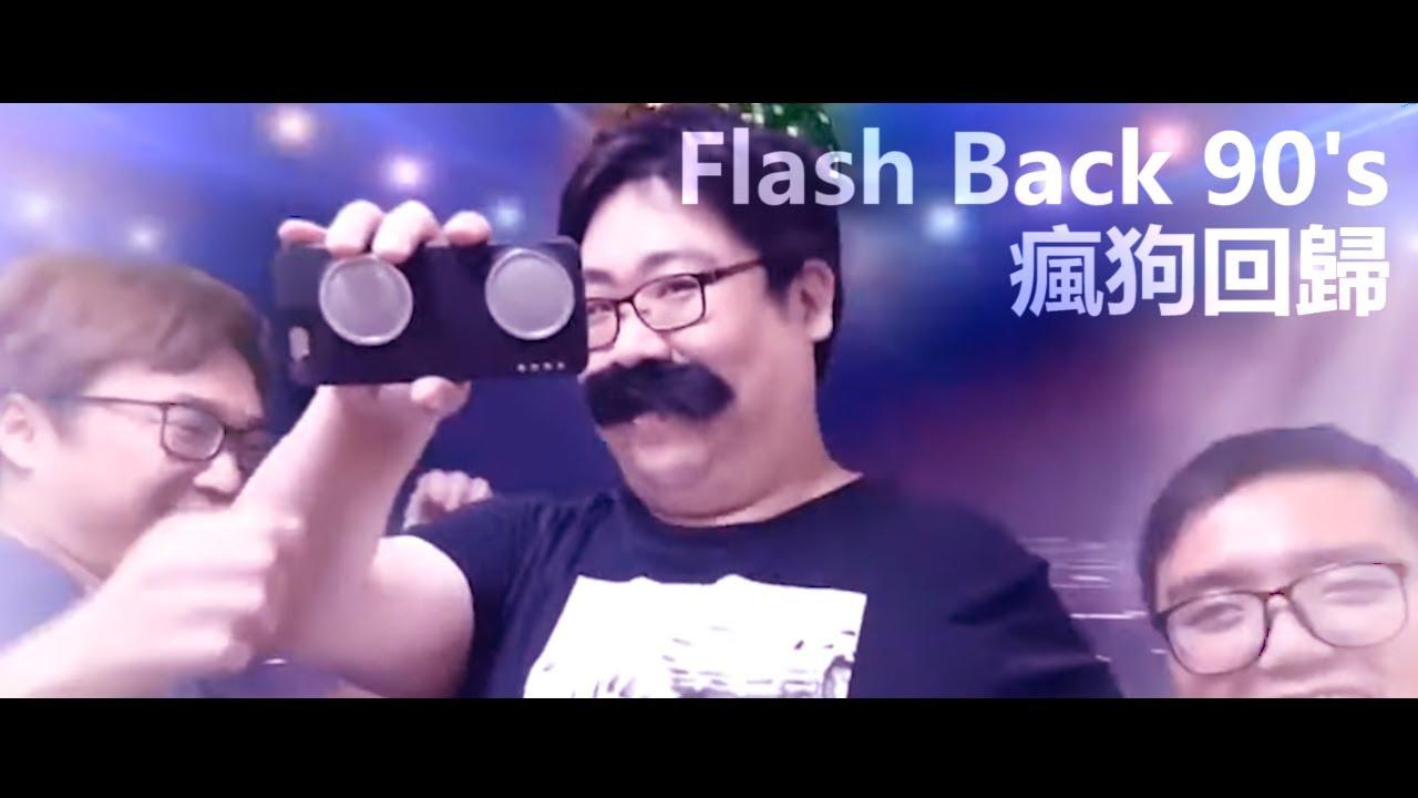 瘋狗回歸 - Flash Back 90's【國動】