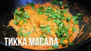 видео Масала (чай): рецепт и специи, входящие в состав