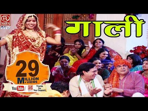 समधन-ने-समधी-को-शादी-में-गाली-से-बेहाल-कर-दिया-#shadi-vivah-song-  -wedding-song-2017