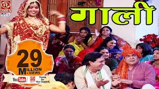 समधन ने समधी को शादी में गाली से बेहाल कर दिया #shadi Vivah Song || Wedding Song 2017