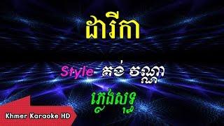 ដារីកា គង់ វណ្ណា Khmer Karaoke ភ្លេងសុទ្ធ ខារ៉ាអូខេ Phleng Sot.