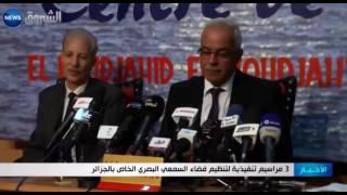3 مراسيم تنفيذية لتنظيم فضاء السمعي البصري الخاص بالجزائر