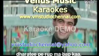 Yeh To Sach Hai Ki Bhagwan Hai Karaoke Download