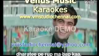 Yeh To Sach Hai Ki Bhagwan Hai Karaoke Download