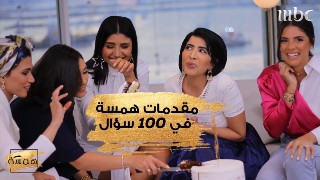 "Photo of في الحلقة 100.. تعرفي الى مقدمات ""همسة"" في 100 سؤال!  #MBC1 – اسئلة واجوبة"