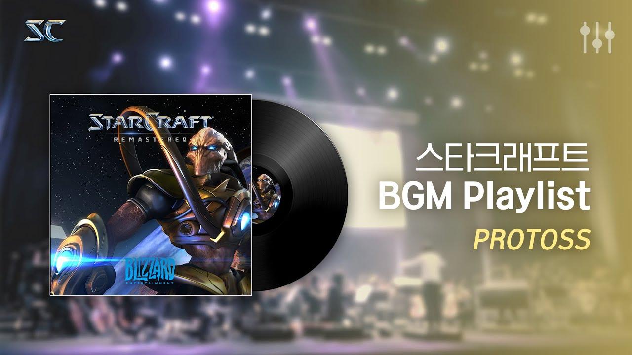 [스타크래프트 라이브 콘서트] 프로토스 BGM