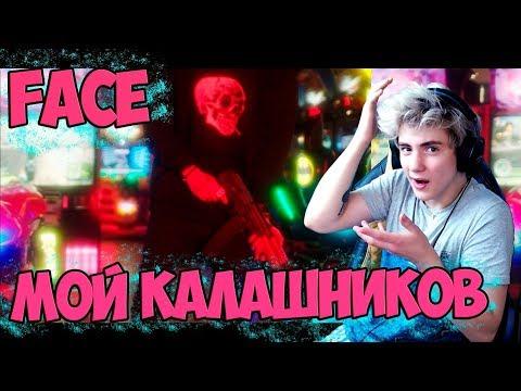 FACE – МОЙ КАЛАШНИКОВ Реакция | Фейс | Реакция на Face мой калашников клип
