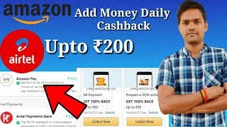 Amazon Pay Offers:Add Money,Pay, Scan & Recharge Daily cashback।। Airtel Recharge Offer Upto 200।।