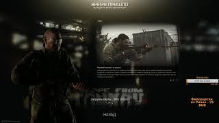 Dozkoz и Escape from Tarkov. 11 стрим (+ Battlefield 1).