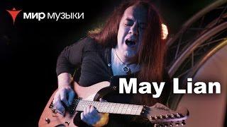�������� ���� May Lian. Беседы о технике игры на гитаре. ������