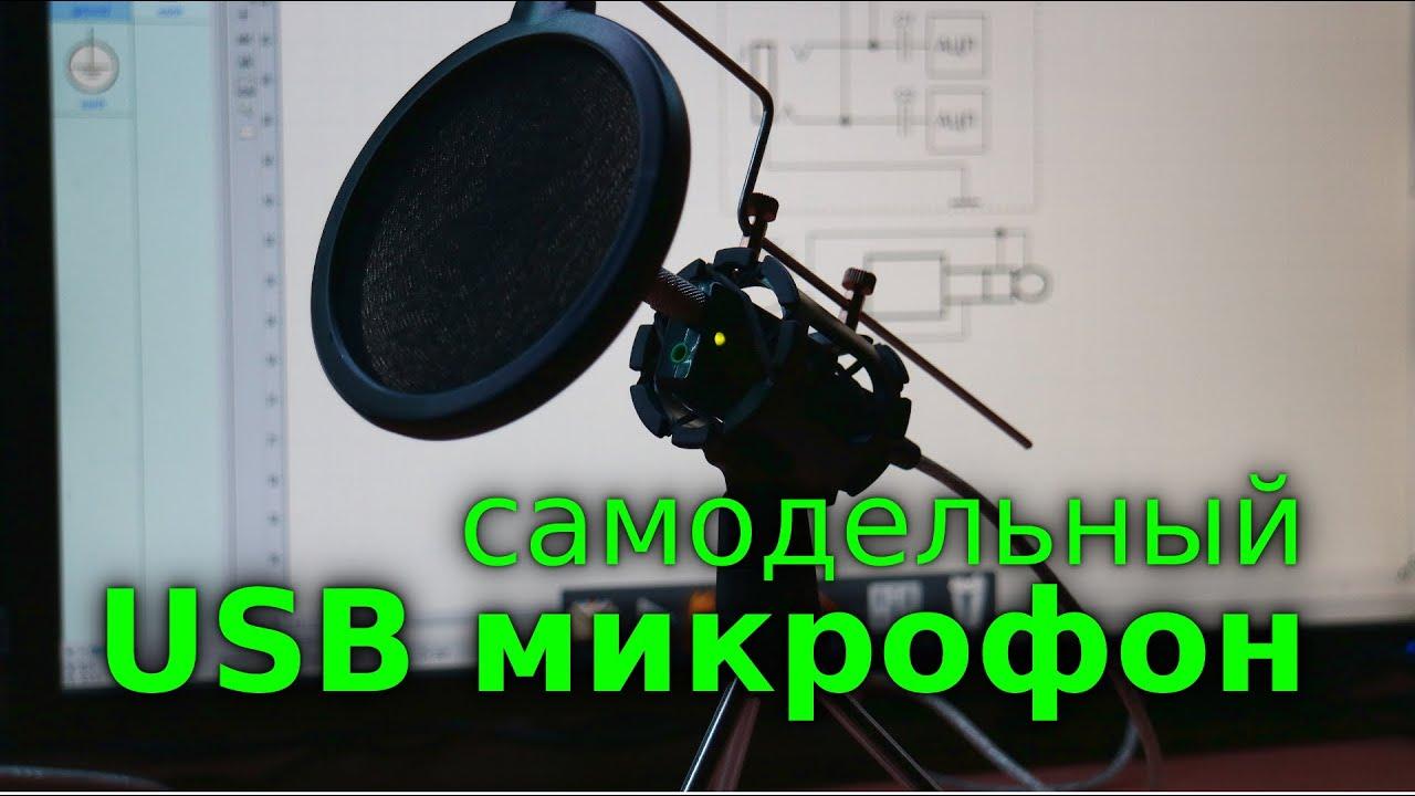 Как микрофон сделать через usb 26