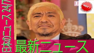 7月25日放送の『水曜日のダウンタウン』(TBS系)に、インパルス...