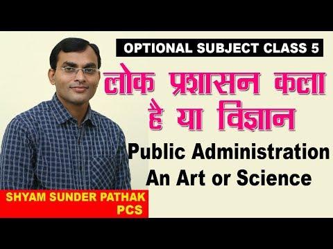 105- लोक प्रशासन कला है या विज्ञान  Public Administration An Art or science?जानिए S.S.Pathak से