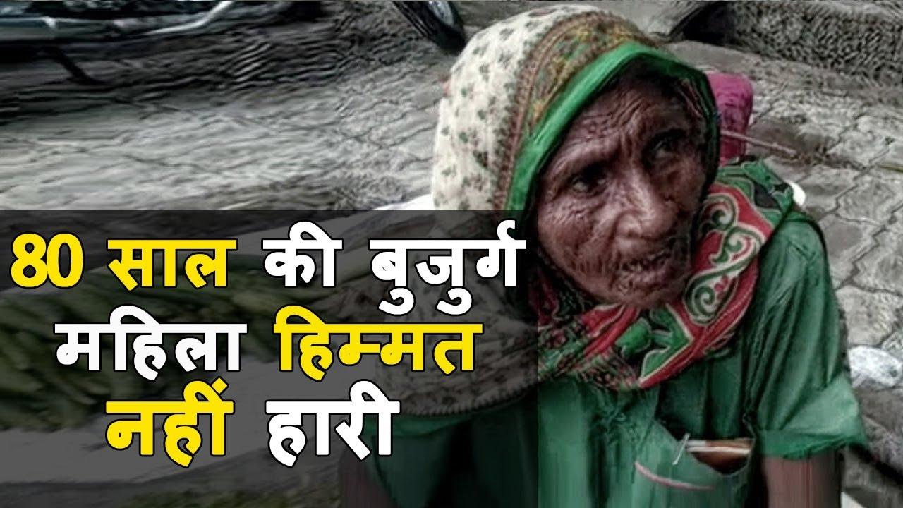 80 साल की बुजुर्ग महिला हिम्मत नहीं हारी - Never Give Up
