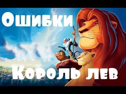 Смотреть онлайн мультфильм 2015 страж лев