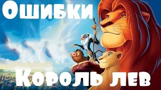 Ошибки КОРОЛЬ ЛЕВ#12
