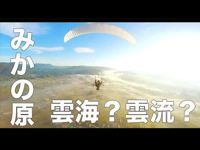 【みかの原・秋#156】「雲海? 雲流?」空撮・たごてるよし_Aerial_TAGO channel