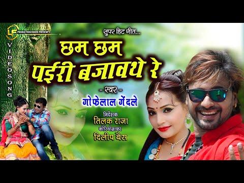 छम छम पैरी बजावथे रे !! Chham Chham Pairi Bajavathe Re !! गोफेलाल गेंदले !! Surmohni Studio Nawagarh