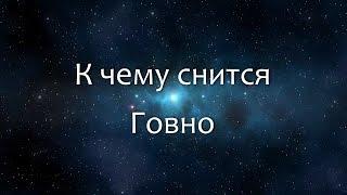 К чему снится Говно (Сонник, Толкование снов)(К чему снится Говно (Сонник, Толкование снов) http://видео-сонник.рф http://video-sonnik.ru Сны, в которых Вы видите..., 2016-08-12T13:07:22.000Z)