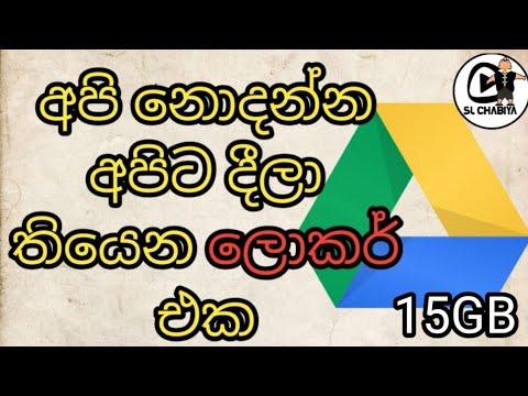 Google Drive Sinhala #slchabiya