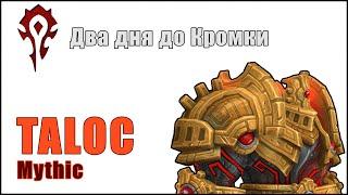 WoW: Uldir Raid, Taloc Mythic
