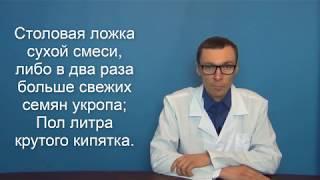 укроп. О самом главном. Программа о здоровье на Россия 1