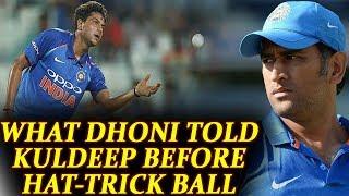 India vs Australia 2nd ODI: MS Dhoni told Kuldeep Yadav to bowl his way on Hat trick |Oneindia News