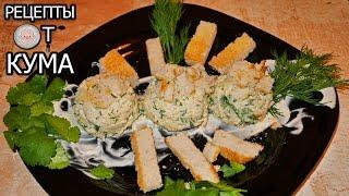 Оригинальный сырный салат от КУМА