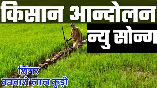 kissan Andolan   kissan vs Delhi   New kissan song    किसान आन्दोलन पर दर्द भरा सोंग     dj song