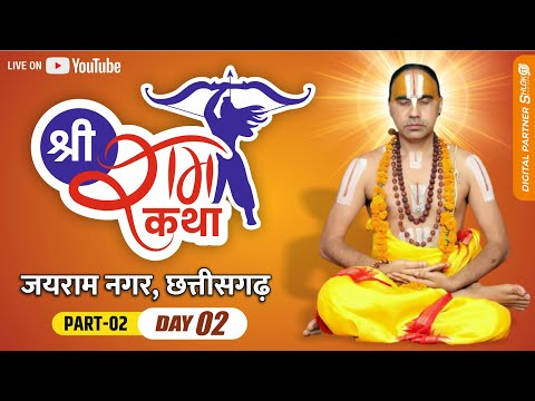 Ram Katha Day 2 Part 2 by Jagadguru Swami Raghavacharya ji maharaj