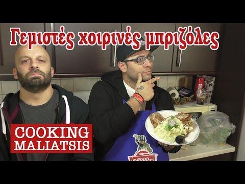 Cooking Maliatsis - 49 - Γεμιστές χοιρινές μπριζόλες