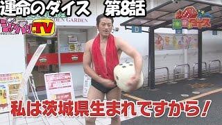 再びアントキの猪木が運命のダイスに登場!茨城県生まれだからこそ、運...