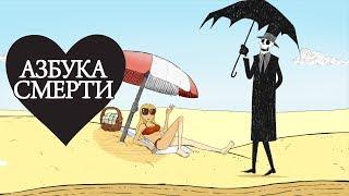 Азбука Смерти ● Русский Дубляж
