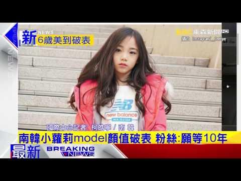 最新》南韓小蘿莉model顏值破表 粉絲:願等10年