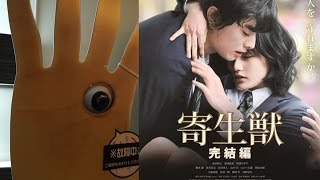 いよいよ2015年4月25日映画 寄生獣 完結編が公開ですね。 ◇Doctor KONAN...