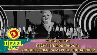 «Така, як ти» - Песня-благодарность Королеве юмора Марине Поплавской | Дизель cтудио