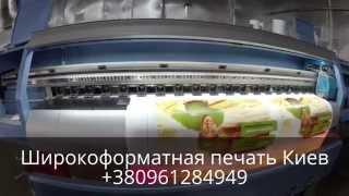 Широкоформатная печать Киев круглосуточно(, 2015-03-18T11:37:31.000Z)