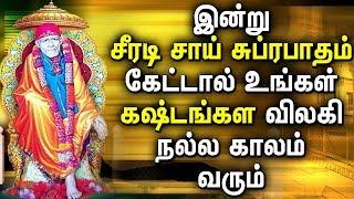 Shirdi Sai Baba Powerful Suprabhatam in Tamil | Tamil Sai Bhakti Padal | Best Tamil Devotional Songs
