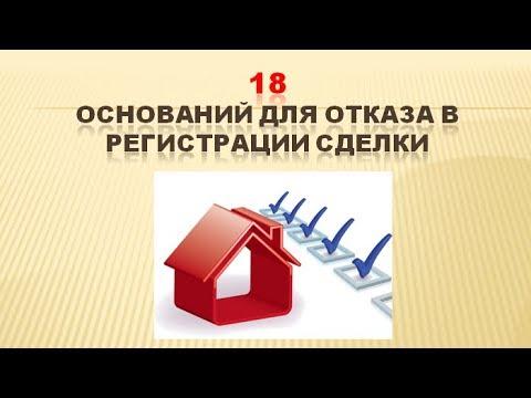 18 ОСНОВАНИЙ для отказа в   регистрации сделки. 91 отказ за 8 месяцев. СТАТИСТИКА РОСРЕЕСТРА