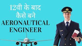 12वी के बाद एरोनॉटिकल इंजीनियर । Aeronautical Engineer after 12th। News in Science