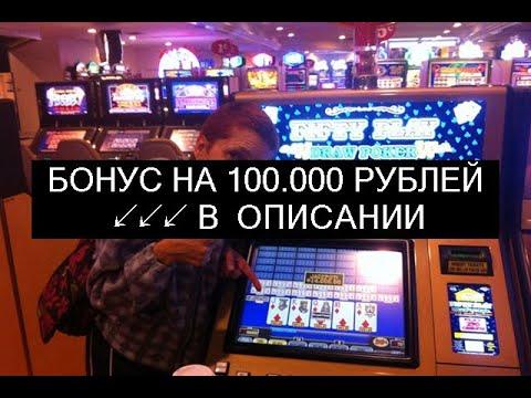 Играть в игровые автоматы платно